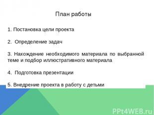 План работы 1. Постановка цели проекта 2. Определение задач 3. Нахождение необхо