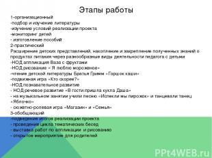 Этапы работы 1-организационный -подбор и изучение литературы -изучение условий р