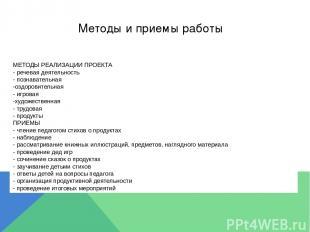 Методы и приемы работы МЕТОДЫ РЕАЛИЗАЦИИ ПРОЕКТА - речевая деятельность - познав