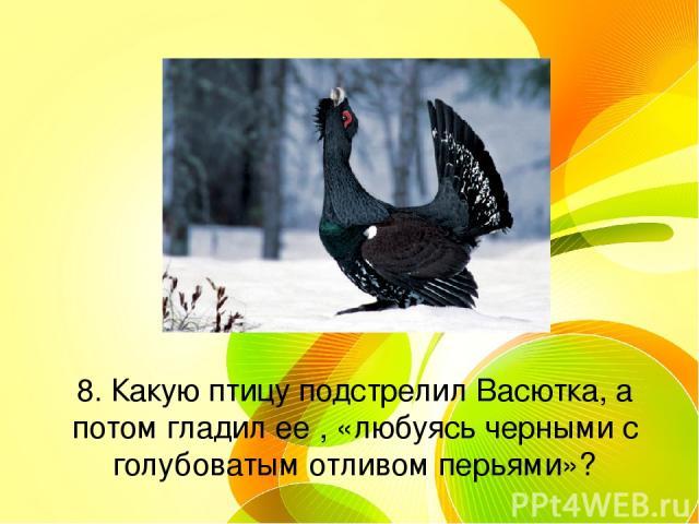8. Какую птицу подстрелил Васютка, а потом гладил ее , «любуясь черными с голубоватым отливом перьями»?