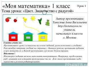 «Моя математика» 1 класс Урок 1 Тема урока: «Цвет. Знакомство с радугой» Советы