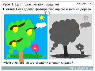 Урок 1. Цвет. Знакомство с радугой Чем отличаются фотографии слева и справа? МАТ