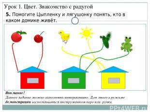 5. Помогите Цыпленку и лягушонку понять, кто в каком домике живёт. Урок 1. Цвет.
