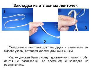 Складываем ленточки друг на друга и связываем их вместе узлом, оставляя хвостик