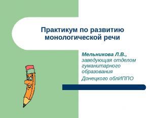 Практикум по развитию монологической речи Мельникова Л.В., заведующая отделом гу