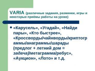 VARIA (различные задания, разминки, игры и некоторые приёмы работы на уроке) «Ка
