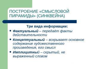 ПОСТРОЕНИЕ «СМЫСЛОВОЙ ПИРАМИДЫ» (СИНКВЕЙНА) Три вида информации: Фактуальный – п