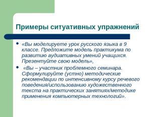 Примеры ситуативных упражнений «Вы моделируете урок русского языка в 9 классе. П