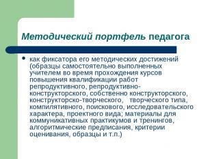 Методический портфель педагога как фиксатора его методических достижений (образц