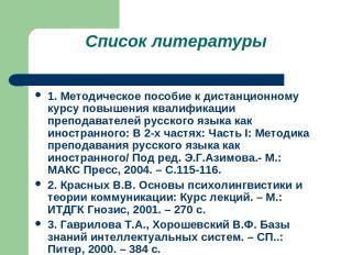 Список литературы 1. Методическое пособие к дистанционному курсу повышения квали