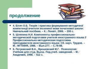 продолжение 4. Бігич О.Б. Теорія і практика формування методичної компетенції вч
