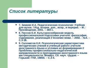 Список литературы 7. Зимняя И.А. Педагогическая психология: Учебник для вузов. /