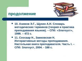 продолжение 10. Азимов Э.Г., Щукин А.Н. Словарь методических терминов (теория и