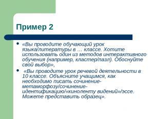 Пример 2 «Вы проводите обучающий урок языка/литературы в … классе. Хотите исполь