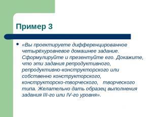 Пример 3 «Вы проектируете дифференцированное четырёхуровневое домашнее задание.