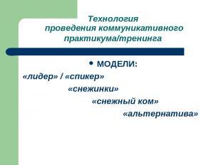 Технология проведения коммуникативного практикума/тренинга МОДЕЛИ: «лидер» / «сп
