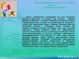 «Мы не выживем физически, если погибнем духовно». академик Д.С.Лихачёв Кризис че