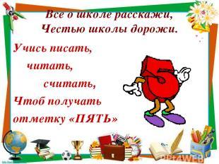 Учись писать, Учись писать, читать, считать, Чтоб получать отметку «ПЯТЬ»