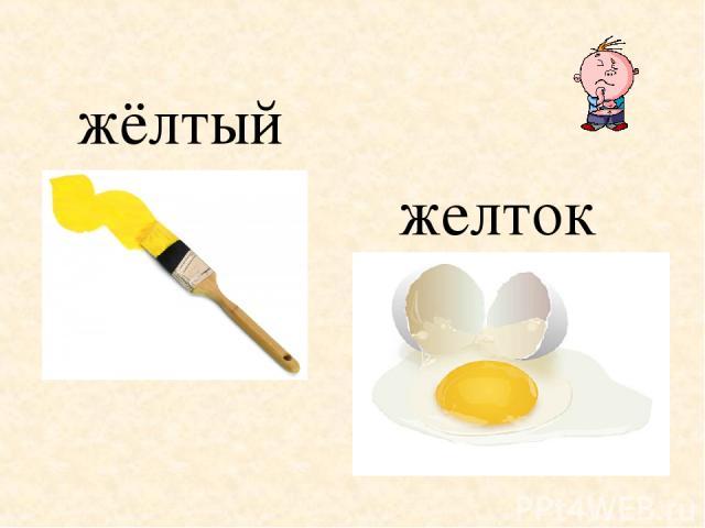 жёлтый желток