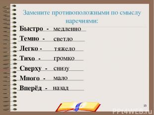 onachishich@mail.ru * * Замените противоположными по смыслу наречиями: Быстро -