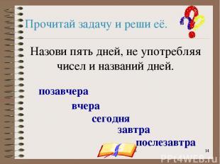 onachishich@mail.ru * * Прочитай задачу и реши её. Назови пять дней, не употребл