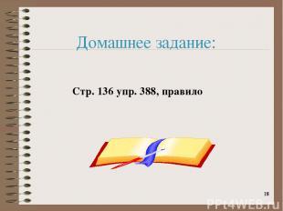 * * Домашнее задание: Стр. 136 упр. 388, правило