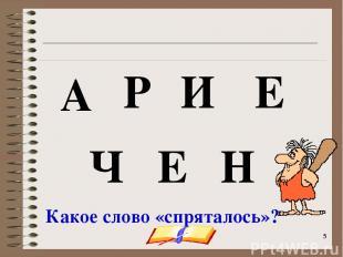 onachishich@mail.ru * * А Н И Е Р Ч Е Какое слово «спряталось»? onachishich@mail