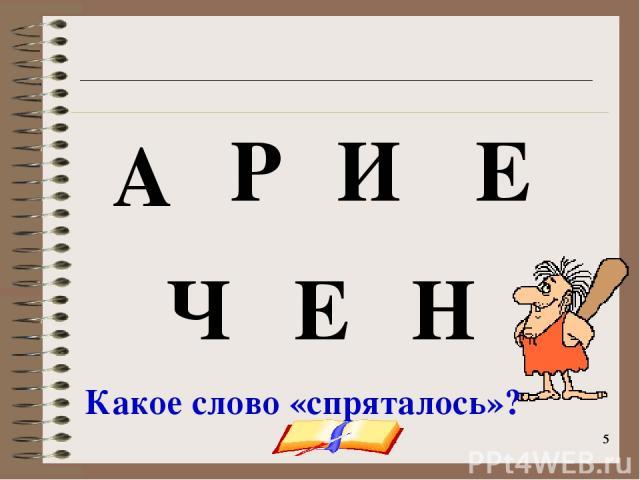 onachishich@mail.ru * * А Н И Е Р Ч Е Какое слово «спряталось»? onachishich@mail.ru