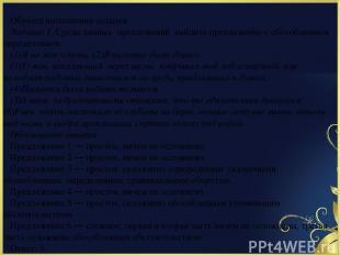 Образец выполнения задания Задание 1. Среди данных предложений найдите предложен
