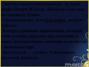 Это был вольноотпущенный человек графа Петра Ильича, Михайло Савельев, по прозви