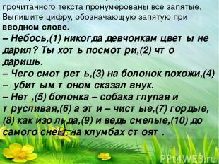 11. В приведённых ниже предложениях из прочитанного текста пронумерованы все зап