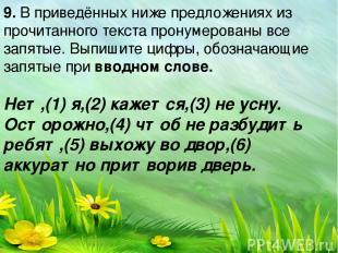 9. В приведённых ниже предложениях из прочитанного текста пронумерованы все запя