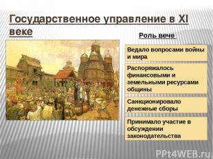 Государственное управление в XI веке Ведало вопросами войны и мира Распоряжалось
