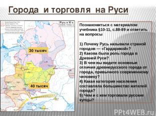 Города и торговля на Руси 30 тысяч 40 тысяч Познакомиться с материалом учебника