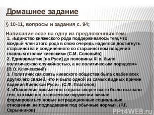 Домашнее задание § 10-11, вопросы и задания с. 94; Написание эссе на одну из пре