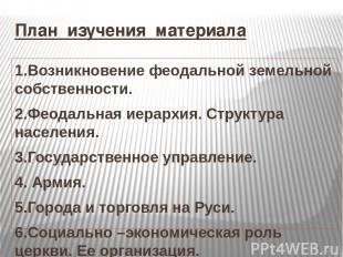 План изучения материала 1.Возникновение феодальной земельной собственности. 2.Фе
