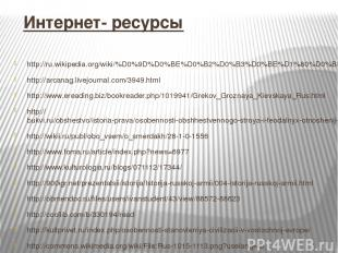 Интернет- ресурсы http://ru.wikipedia.org/wiki/%D0%9D%D0%BE%D0%B2%D0%B3%D0%BE%D1