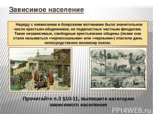 Зависимое население Наряду с княжескими и боярскими вотчинами было значительное