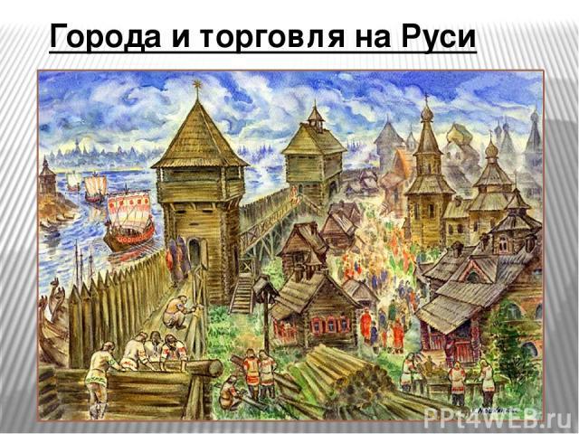 Города и торговля на Руси