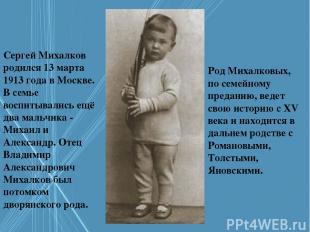 Сергей Михалков родился 13 марта 1913 года в Москве. В семье воспитывались ещё д
