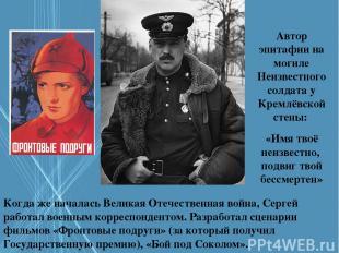 Когда же началась Великая Отечественная война, Сергей работал военным корреспонд