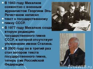 В 1943 годуМихалков совместно с военным журналистомГеоргием Эль-Регистаном нап
