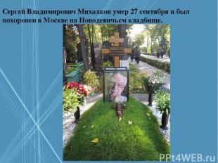 Сергей Владимирович Михалков умер 27 сентября и был похоронен в Москве на Новоде