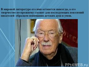 В мировой литературе его имя останется навсегда, а его творчество по-прежнему сл