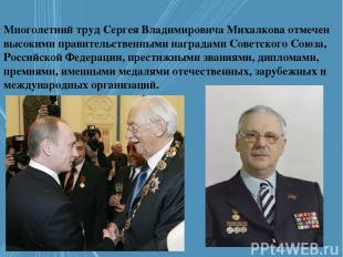 Многолетний труд Сергея Владимировича Михалкова отмечен высокими правительственн