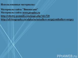 """Использованные материалы: Материалы сайта """"Википедия"""" Материалы сайта www.people"""
