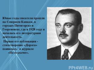 Юные годы писателя прошли на Северном Кавказе, в городах Пятигорске и Георгиевск