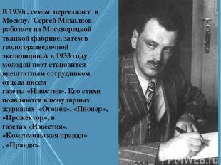 В 1930г. семья переезжает в Москву. Сергей Михалков работает на Москворецкой тка