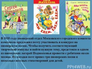 В 1935 году пионерский отдел Московского городского комитета комсомола предложил