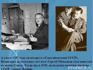 А уже в 1937 году он входит в «Союз писателей СССР». Буквально за несколько лет